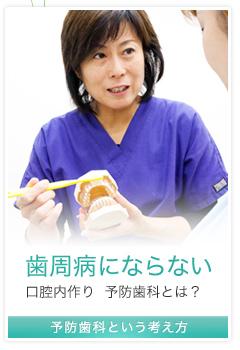 予防歯科という考え方