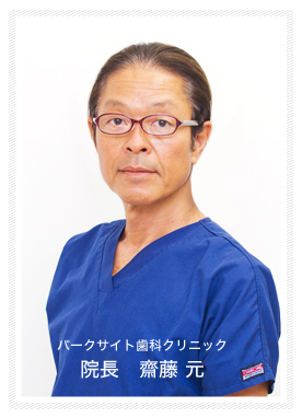 パークサイト歯科クリニック 院長 齋藤 元